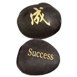 Kanji Stones - Success (6)
